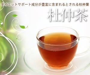 【小福部屋】【二度煎焙 3g×60包】日本 徳用 養生杜仲茶 茶包 超值量販包 飲品 零食【新品上架】