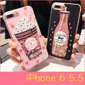 【萌萌噠】iPhone 6/6S Plus (5.5吋) 創意流沙雪糕飲料瓶眼鏡保護殼 全包軟邊 液體流動手機殼 手機套