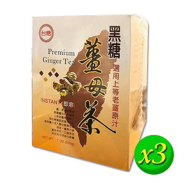 【台糖茶品】黑糖薑母茶 x3盒(20gX10包) ~薑味芳香 禦寒聖品