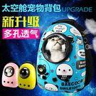 貓包太空包外出寵物背包雙肩貓背包便攜太空艙貓咪包透氣寵物背包jy【全館免運】