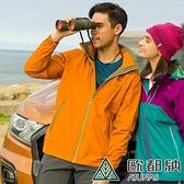 【南紡購物中心】【歐都納】男款GORE-TEX 2L休閒單件式防水外套-琥珀棕