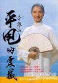 李鳳山平甩的震撼(附DVD)