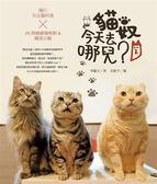(二手書)貓奴,今天去哪兒?:慢行台北貓村落X26間療癒咖啡館&雜貨小舖