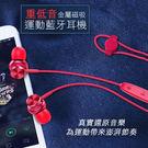 重低音金屬磁吸運動藍牙耳機  無線藍牙耳機 運動藍牙耳機  重低音 【BFHSY1】磁吸藍牙耳機