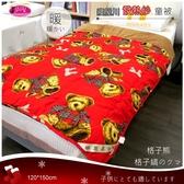 御芙專櫃/寢屋川【格子熊】紅/發熱紗毯被(120*150CM)保暖舒適的最推薦/兒童款