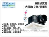 【台北益昌】阿拉斯加 無聲通風扇 大風門-768豪華型 220V 換氣扇 排風扇 浴室排風機 台灣製