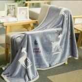 單人薄款小毛毯辦公室蓋腿小毯子保暖空調毯午睡毯珊瑚絨便攜 露露日記