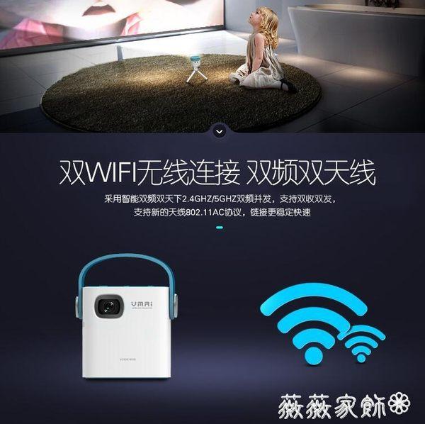 投影機 微麥m100 投屏微小型投影儀蘋果安卓手機便攜wifi迷你投影機家用高清 igo 薇薇家飾