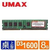 UMAX DDR3 1600 8GB RAM