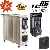NORTHERN NA-15ZL 北方葉片式恆溫電暖爐 免運費 公司貨 220V專用 電暖器 NA15ZL