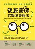 (二手書)後藤醫師的簡易護眼法:有效消除眼睛疲勞:熱敷+眼球伸展操