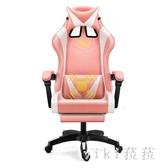 電競椅家用人體工學升降辦公椅競技椅子游戲椅轉椅電腦椅子LZ2923【viki菈菈】