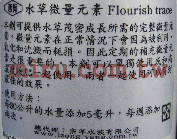【西高地水族坊】美國原裝進口 西肯Seachem 水草微量元素(100ml)