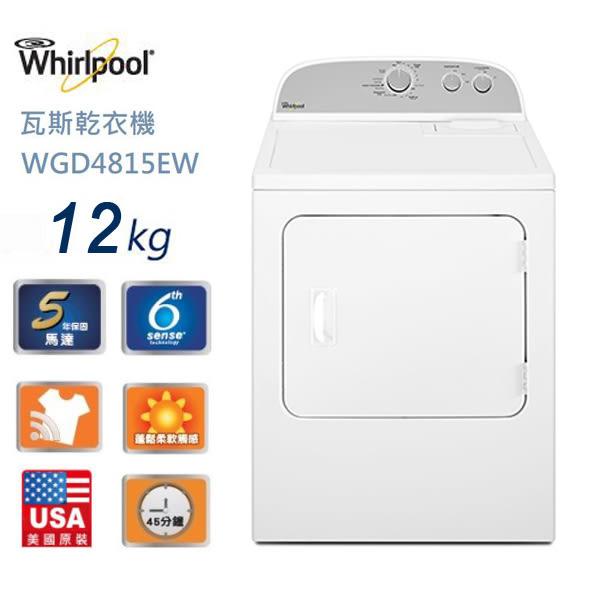 Whirlpool惠而浦12公斤瓦斯型乾衣機 WGD4815EW ~含拆箱定位