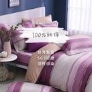 莫菲思 頂級多采純棉系列三件式床包 (雙人5X6.2尺-多款花色任選)