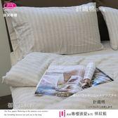 針織棉【薄被套+薄床包】6*6.2尺/御芙專櫃/四件套臻愛系列『條紋米』