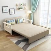 實木沙發床可折疊客廳小戶型雙人坐臥兩用布藝1.8多功能沙發床【限時八折】