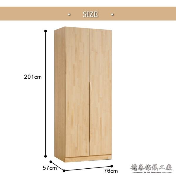 D&T 德泰傢俱 ROBEN 北歐2.5尺雙吊衣櫥A023-B148-02