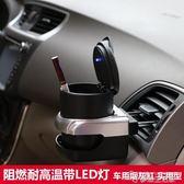 汽車煙灰缸出風口可懸掛式車載煙灰缸led燈帶蓋車用創意車內用品  夢想生活家