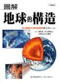 (二手書)圖解地球的構造