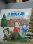 【書寶二手書T5/少年童書_ZEA】貝絲的心願_張晉霖,李美華