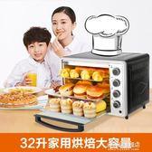 電烤箱烤箱家用烘焙多功能全自動蛋糕電烤箱32升大容量多莉絲旗艦店YYS    220V