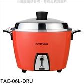 大同【TAC-06L-DRU】6人份橘紅色電鍋