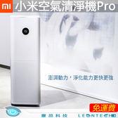 現貨 小米 空氣清淨機PRO 可除PM2.5 智能家用淨化器 除甲醛 煙塵 (限宅配) 另贈台灣專利轉接頭 保固