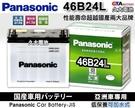 【久大電池】 日本 國際牌 Panasonic 汽車電瓶 汽車電池 46B24L 性能壽命超越國產兩大品牌