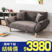 沙發床 沙發椅 北歐【M0017】KAN簡約現代雙人沙發 MIT台灣製 完美主義