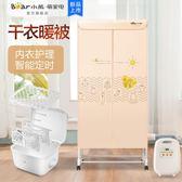 烘衣機小熊烘干機家用小型干衣機大容量衣服風干嬰兒內衣烘干器暖風衣柜JD CY潮流站