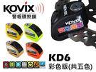 官方直營店 KOVIX KD6 香檳色 公司貨 送原廠收納袋+提醒繩 德國鎖心 警報碟煞鎖