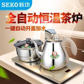 Seko/新功 G6全自動上水電熱水壺套裝家用智慧恒溫電水燒水壺茶爐 mks全館88折