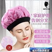 加熱帽 加熱帽不插電發膜蒸發帽電熱帽子焗油家用染發帽頭發護理護發帽女