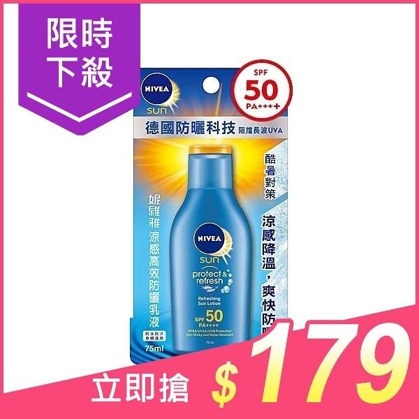 NIVEA 妮維雅 涼感高效防曬乳液(SPF50)75ml【小三美日】$239