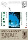 爬樹的女人:在樹冠實現夢想的田野生物學家【經典好書全新譯本】