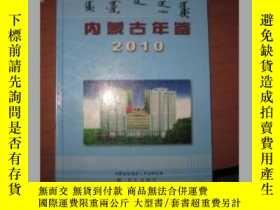 二手書博民逛書店罕見2010內蒙古年鑑Y26152 - 方誌出版社 出版2010