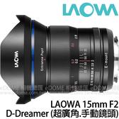 贈濾鏡組~LAOWA 老蛙 15mm F2 D-Dreamer for SONY E-MOUNT / 接環 (24期0利率 公司貨) 超廣角大光圈 手動鏡頭