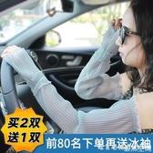 夏季防曬手套女蕾絲長款開車防紫外線護臂手臂套袖子冰絲袖套薄款 快速