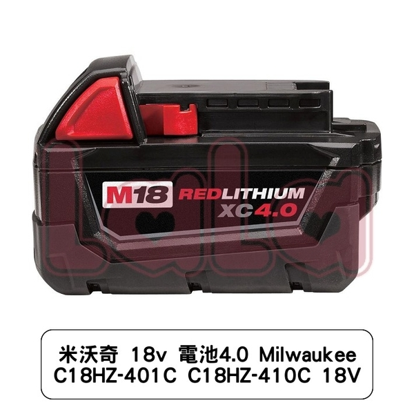 米沃奇 18v 電池4.0 Milwaukee C18HZ-401C C18HZ-410C 18V