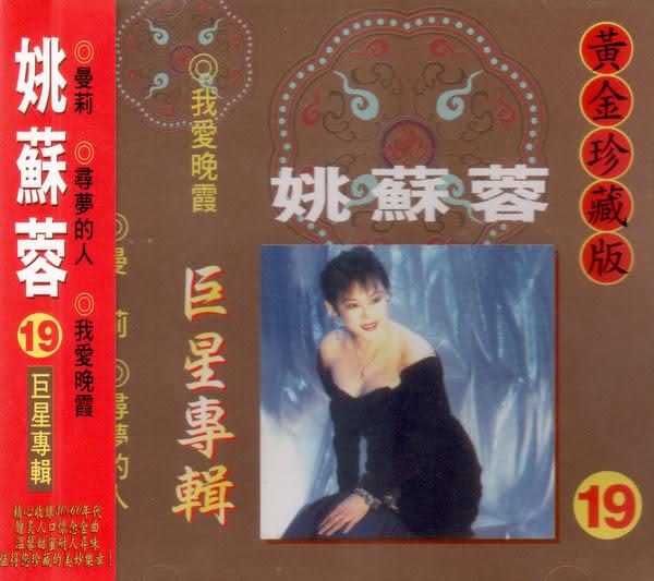 黃金珍藏版 姚蘇蓉 19 CD (音樂影片購)