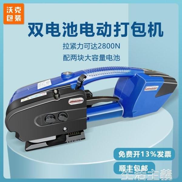 打包機 手提式電動打包機捆扎帶收緊一體手持式充電式自動捆扎機pp帶pet塑鋼拉緊器 MKS生活主義