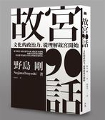 (二手書)故宮90話:文化的政治力,從理解故宮開始