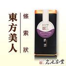 【名池茶業】東方美人茶-條索狀(75g*...