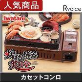 日本 IWATANI 岩谷 鋼板紅外線 烤肉串燒 卡式瓦斯爐 燒烤爐-CB-RBT-W