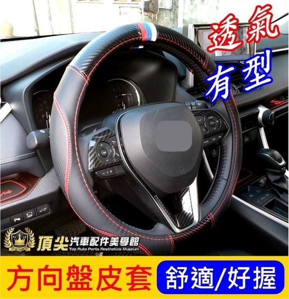 SUBARU速霸陸【IMPREZA方向盤皮套】紅藍白碳纖維卡夢 方向盤握套 轉向盤保護套 防滑吸汗轉向盤套