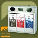 【台灣製造】ST3-333A 不鏽鋼三分類桶 垃圾桶 不鏽鋼垃圾桶 回收桶 環境清潔 分類回收 公共設施