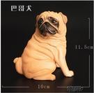 仿真動物模型狗狗玩具擺件寵物狗巴哥犬八哥小丑犬男女孩套裝禮物 YXS 【全館免運】