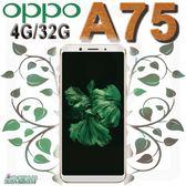 【星欣】OPPO A75 4G/32G 6吋大螢幕 AI人臉辨識 高智慧 自拍2000萬 捕捉美一瞬間 直購價