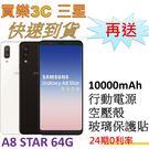 三星 A8 Star 手機,送 10000mAh行動電源+空壓殼+玻璃保貼,24期0利率,samsung